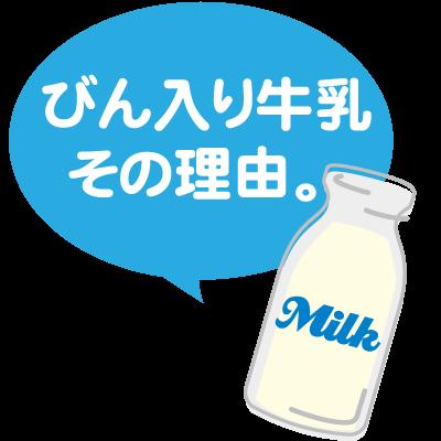 環境にやさしくしつけにもなる宅配牛乳の牛乳瓶