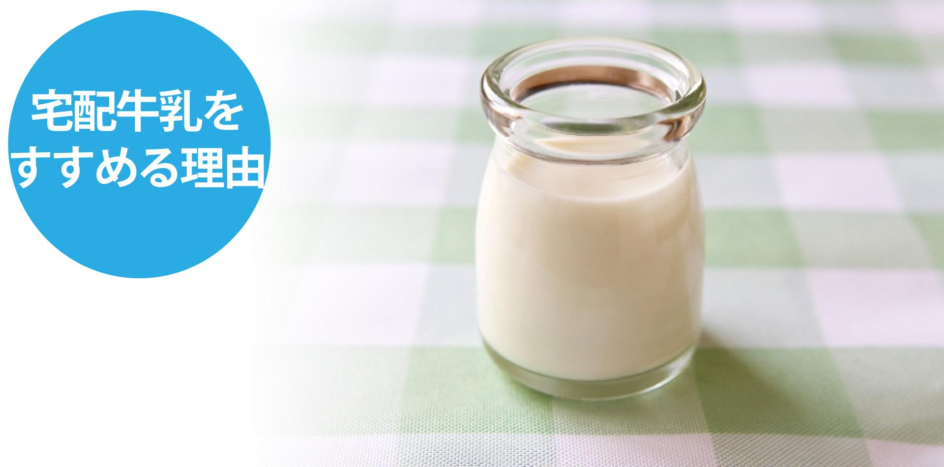 宅配スーパー健康屋の宅配牛乳